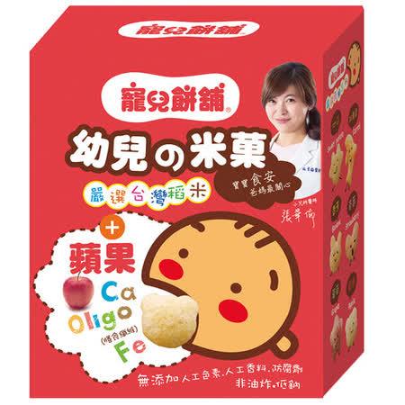 【寵兒餅舖】幼兒米菓-蘋果