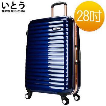 日本伊藤ITO 28吋PC鏡面鋁框硬殼行李箱 0978系列-藍色