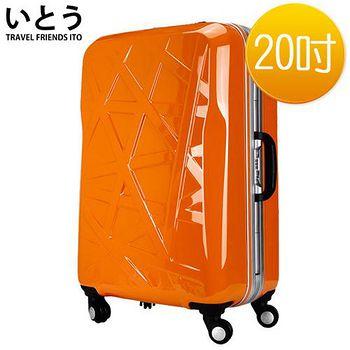 日本伊藤ITO 20吋PC鏡面鋁框硬殼行李箱 0988系列-桔黃色