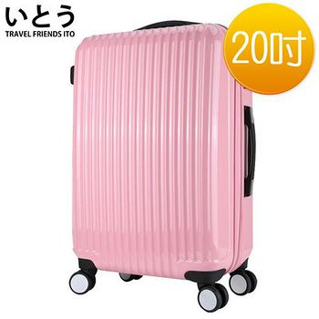 日本伊藤ITO 20吋PC+ABS鏡面拉鍊硬殼行李箱 1312系列-公主粉