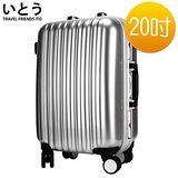 日本伊藤ITO 20吋PC+ABS鏡面鋁框硬殼行李箱 08系列-銀色