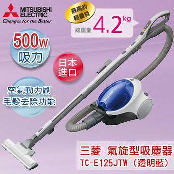 MITSUBISHI三菱 日本原裝進口.電機氣旋式紙袋型吸塵器-透明藍(A) TC-F125JTW