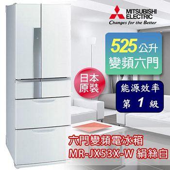 MITSUBISHI 三菱 525L日本原裝六門變頻電冰箱-絹絲白(W) MR-JX53X