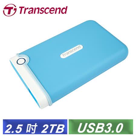 創見 StoreJet 25M3 USB3.0 2TB 2.5吋 軍事抗震行動硬碟-淡藍色 (TS2TSJ25M3B)-【送創見外接硬碟包】