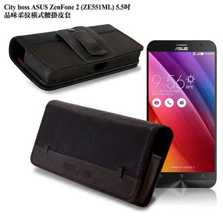 City boss ASUS Zenfone 2 5.5吋品味柔紋橫式腰掛皮套
