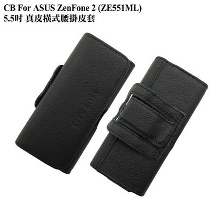 CB ASUS Zenfone 2 5.5吋 真皮橫式腰掛皮套