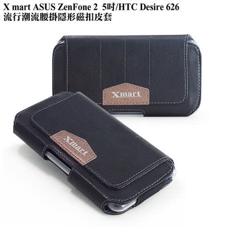 X_mart ASUS ZenFone 2(5吋) / HTC Desire 626 流行潮流腰掛隱形磁扣皮套