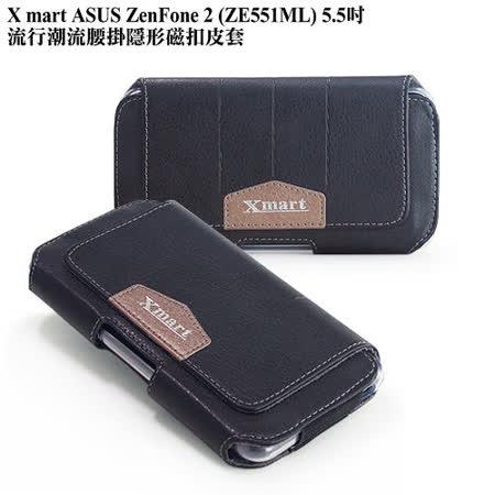 X_mart ASUS ZenFone 2 ZE551ML 5.5吋 流行潮流腰掛橫式皮套