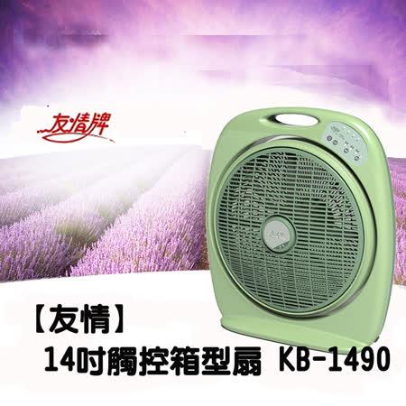 《友情牌》14吋微電腦觸控式定時節能箱扇KB-1490