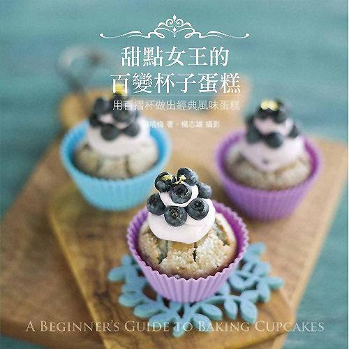 甜點女王的百變杯子蛋糕:用百摺杯做出經典 風味蛋糕(附完美9色矽膠百摺杯模9入組)