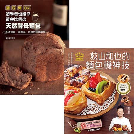 麵包機OK!初學者也能作黃金比例の天然酵母麵包+荻山和也的麵包機神技(2書合售)