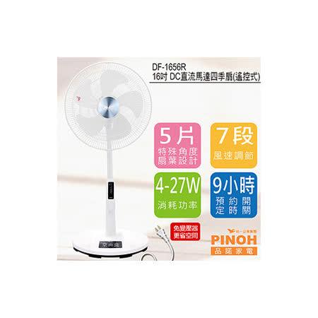 【PINOH品諾】16吋DC直流馬達四季扇-遙控式(DF-1656R)