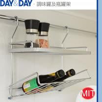 DAY&DAY 調味及瓶罐架-掛式