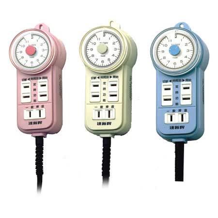 達新牌時鐘機械式定時器插座(TM-12)(顏色隨機出貨)