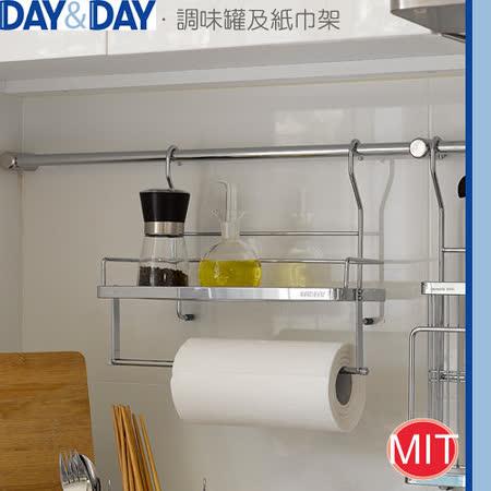 DAY&DAY 調味罐及紙巾-掛式