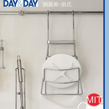 DAY&DAY 鍋蓋架-掛式