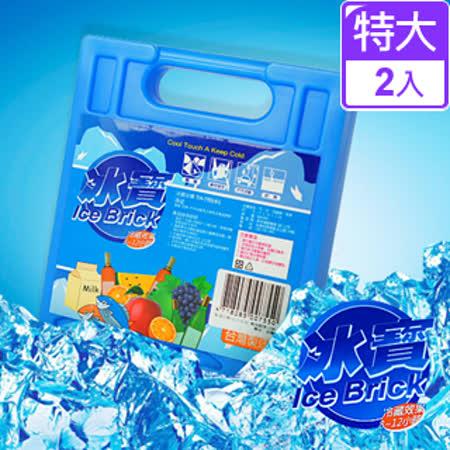 [百貨通]冰寶冰磚2入(特大) 保冷劑 保冰劑 冷媒磚