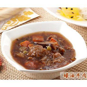 常饌 美味快速料理中式調理包- 蠔油牛肉(300/g)