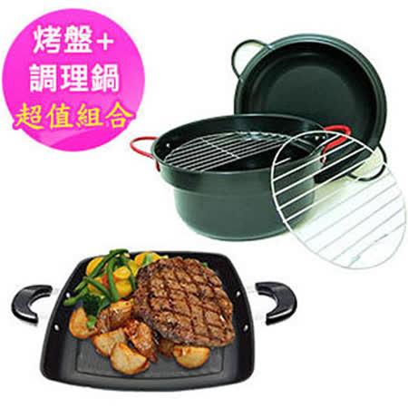 【網購】gohappy【御膳坊】 角型低脂燒烤盤+四合一風味調理鍋24cm效果好嗎遠東 百貨 總 公司