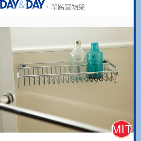 DAY&DAY 單層置物架-扁型線條
