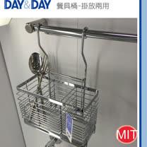 DAY&DAY 餐具桶-掛式