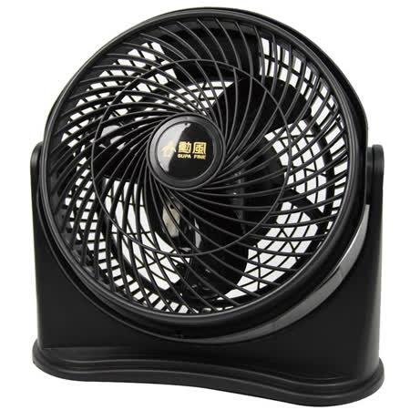 【勳風】9吋集風式空氣循環扇 HF-7638