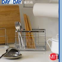 DAY&DAY 餐具桶-附滴水盤