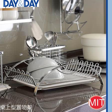 DAY&DAY 桌上型置物架