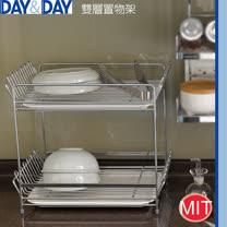 DAY&DAY 桌上型雙層置物架