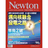 《Newton牛頓科學雜誌》1年12期 + 1期,現折500元