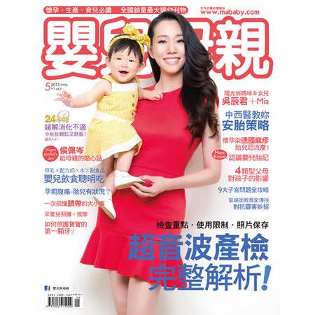 《嬰兒與母親》1年12期,現折500元