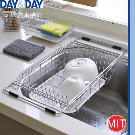 DAY&DAY 可調式水槽碗盤籃-附滴水盤