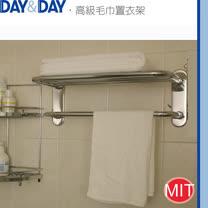 DAY&DAY 高級毛巾置衣架