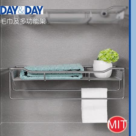 DAY&DAY 毛巾及多功能架