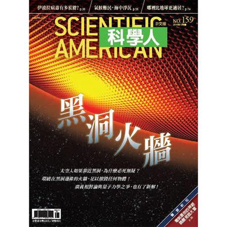 《科學人》1年12期,現折500元
