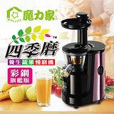 【魔力家】四季磨-養生蔬果慢磨機(彩鋼旗艦版) 果汁機/養生調理機/榨汁機