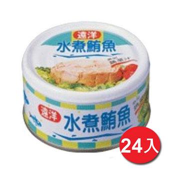遠洋牌水煮鮪魚90g*3罐*8