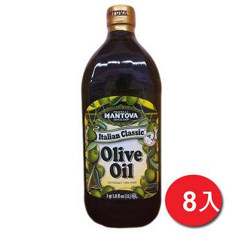 MANTOVA義大利進口橄欖油1L*8