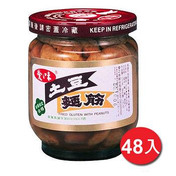 愛之味土豆麵筋170g*3入*16