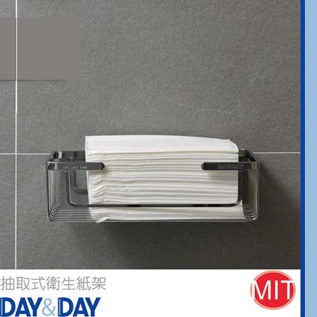 DAY&DAY 抽取式衛生紙架