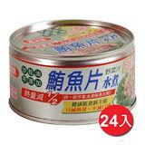 遠洋牌鮪魚片(水煮)185g*3罐*8