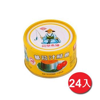 同榮番茄汁鯖魚(黃罐)230g*3罐*8