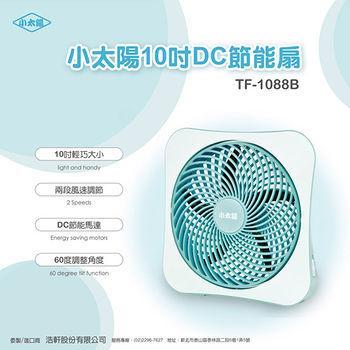 小太陽10吋DC節能電風扇TF-1088B藍色