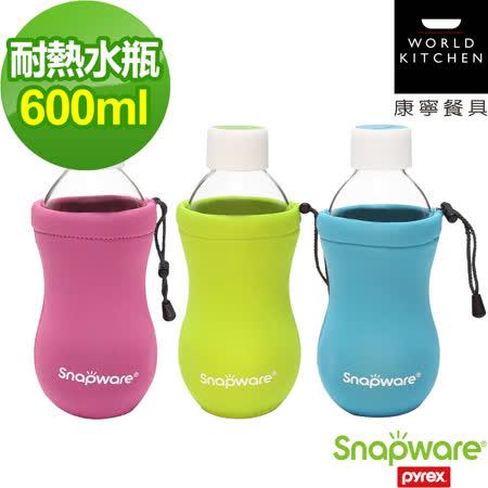 【Snapwar 康寧密扣】Eco Grip耐熱曲線玻璃水瓶-600ml (3入組)