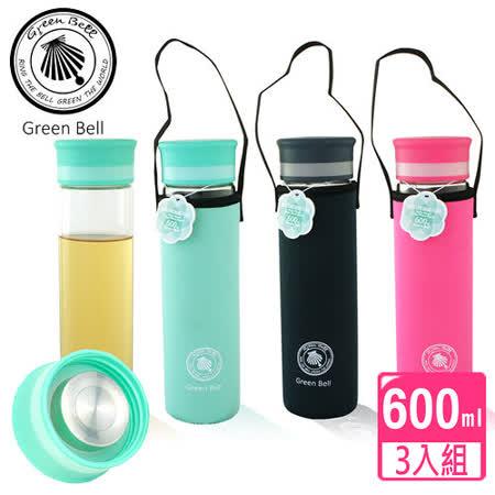 【GREEN BELL綠貝】600ml單層廣口玻璃水瓶/隨行杯(三入組)