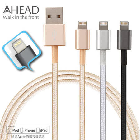 Ahead領導者 APPLE原廠認證 iPhone5/6/SE Lightning 8pin 鋁合金編織傳輸線 充電線