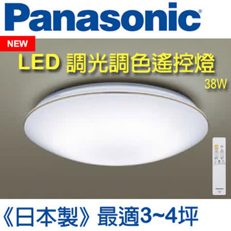 Panasonic國際牌 LED 第二代調光調色遙控燈38W金色線框吸頂燈HH-LAZ303109