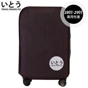 日本伊藤ITO 行李箱套 28-29吋