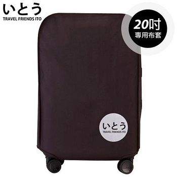 日本伊藤ITO 行李箱套 20吋