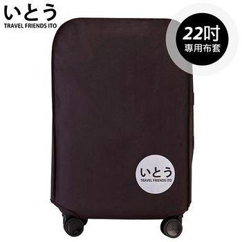 日本伊藤ITO 行李箱套 22吋
